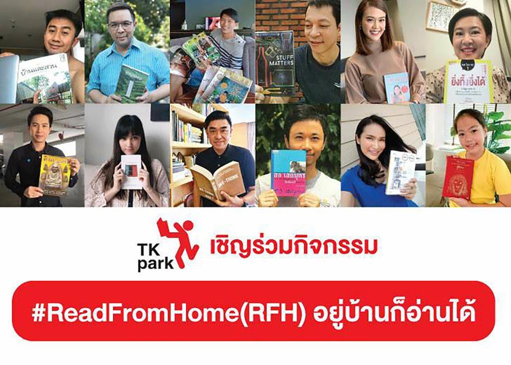 """TK Park"" ชวนร่วมกิจกรรม ReadFromHome (RFH) ชวนคนไทยรักการอ่านในช่วงโควิด19"