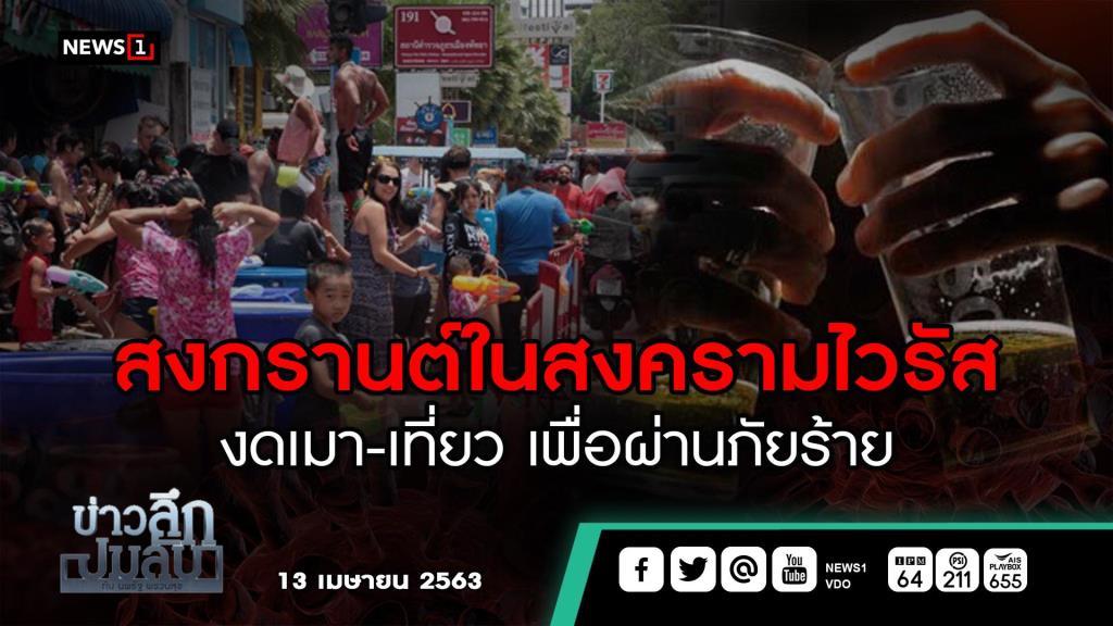 ข่าวลึกปมลับ : สงกรานต์ในสงครามไวรัส งดเมา-เที่ยวเพื่อผ่านภัยร้าย
