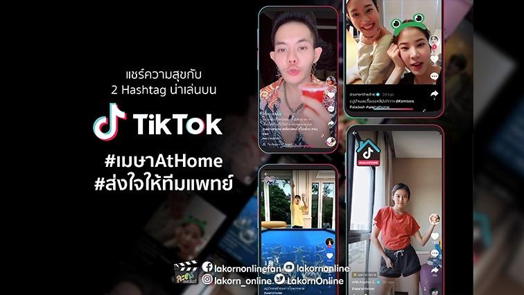 TikTok ชวนโชว์คลิปสนุกๆ #เมษาAtHome อยู่บ้านเดือนนี้ไม่เหงา