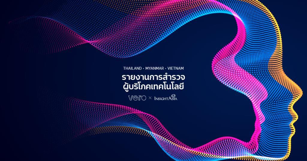 บริษัทเทคโนโลยีรายใหญ่เตรียมขึ้นแท่นความนิยมในไทยหลัง COVID-19