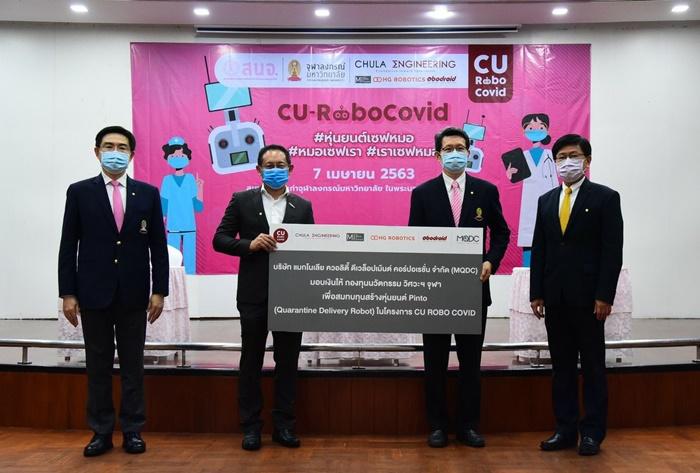"MQDC สมทบทุน ""กองทุนนวัตกรรม วิศวฯ จุฬาฯ"" พัฒนาหุ่นยนต์ต้นแบบ  ช่วยส่งอาหาร-ยา ในโครงการ CU ROBO COVID"