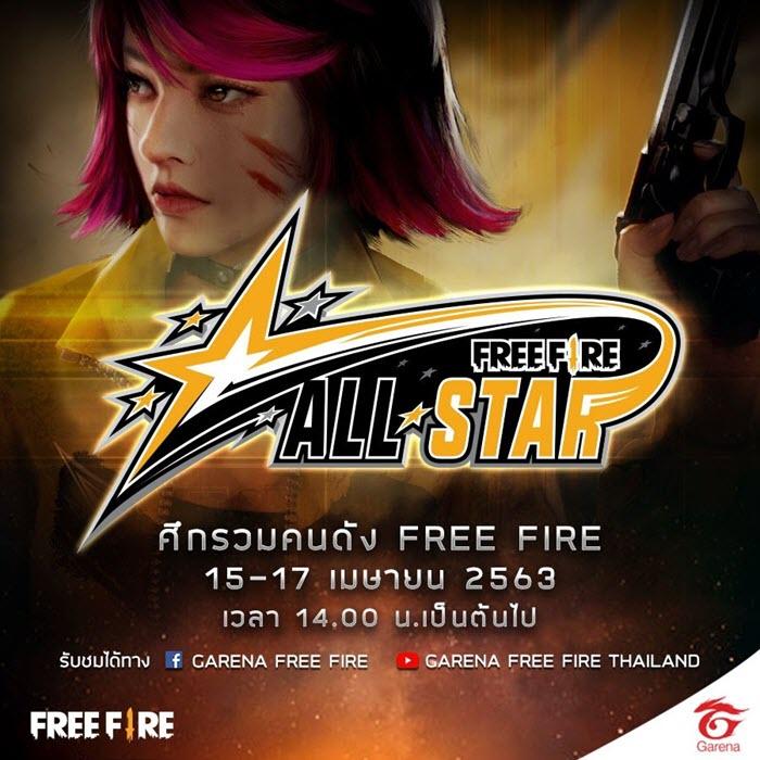 """Free Fire All-Star"" ศึกรวมคนดังฟีฟาย 15 - 17 เม.ย.นี้"