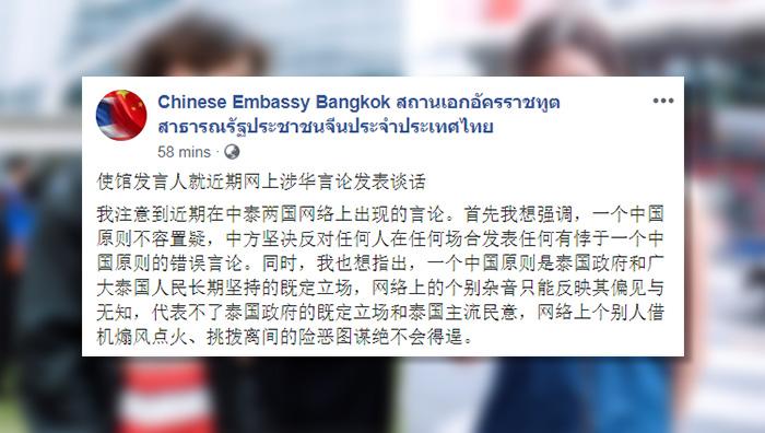 """สถานทูตจีนชี้ """"สงครามทวีตไทย-จีน"""" แค่ความเห็นส่วนบุคคล-ความไม่รู้ ยืนยันหลักการจีนเดียว"""