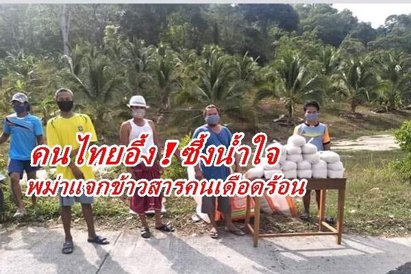 คนไทยอึ้ง ! ซึ้งน้ำใจชาวพม่าเรี่ยไรเงินซื้อข้าวสารแจกคนเดือดร้อน