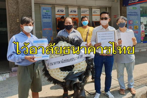 """สุดทน! กลุ่มธุรกิจรายย่อยโคราชบุกวางหรีดดำไว้อาลัย""""ธนาคารไทย"""" เยียวยาผลกระทบโควิดหมกเม็ดไม่เป็นธรรม"""