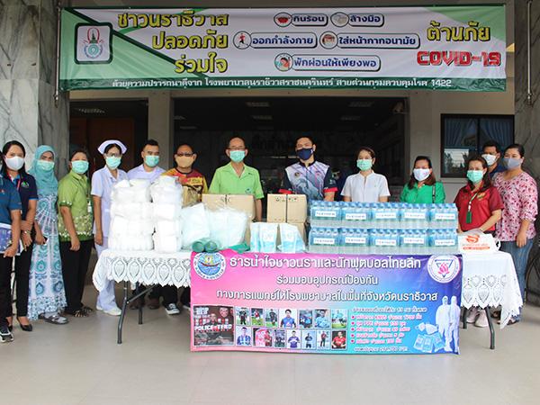 ธารน้ำใจชาวนราฯ และนักเตะไทยลีก ร่วมจัดซื้ออุปกรณ์ทางการแพทย์มอบให้โรงพยาบาล