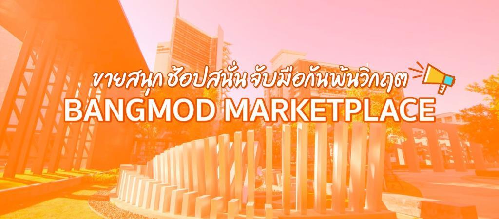 มจธ.เปิด Bangmod Marketplace สร้างสังคมแห่งการพึ่งพา รับมือผลกระทบโควิดระบาด