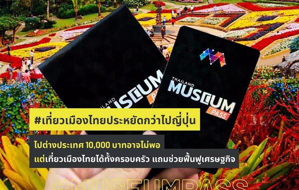 เที่ยวเมืองไทยประหยัดกว่าไปญี่ปุ่น - ไปต่างประเทศ 10,000 บาทอาจไม่พอ แต่เที่ยวเมืองไทยได้ทั้งครอบครัว แถมช่วยฟื้นฟูเศรษฐกิจ