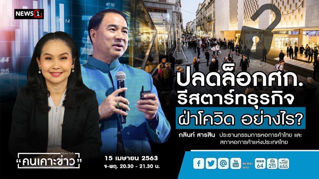 """""""ปธ.กก. หอการค้าไทย"""" เผยอีกไม่นานปลดล็อกธุรกิจ เชื่อวิกฤต ศก.รอบนี้เจ็บไม่มาก ห่วงก็แต่รายย่อย"""