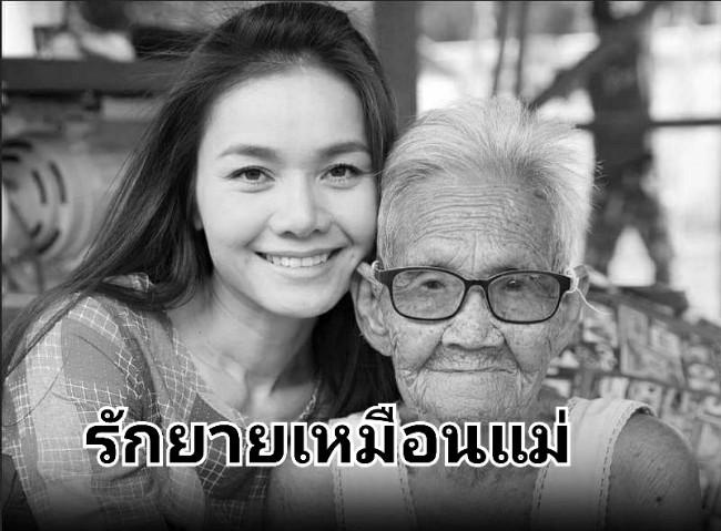 """""""ต่าย อรทัย"""" ร้องไห้ไม่หยุด สูญเสียยายในวัย 107 ปี รู้สึกเคว้งเพราะรักเหมือนแม่"""