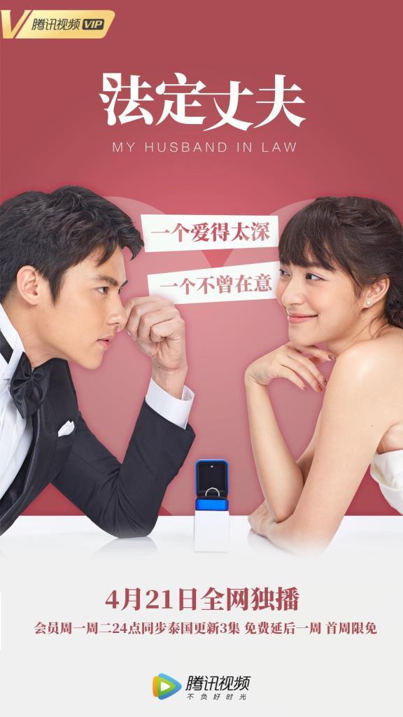 """ละครช่อง3ติดลมตลาดตปท. Tencent คว้า """"อกเกือบหักแอบรักคุณสามี""""  ลงจอในจีน"""
