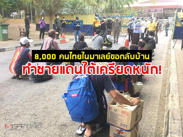 """ชายแดนใต้เครียด! """"องค์กรจัดตั้ง"""" ส่งคนข้ามไปมาเลย์ปลุกปั่นหัว 8,000 คนไทยขอกลับบ้าน"""