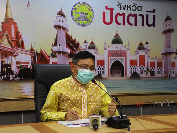 ผู้ว่าฯ ปัตตานีแถลงเตรียมรับคนไทยกลับจากมาเลเซีย วางมาตรการเข้มเดือนรอมฎอน