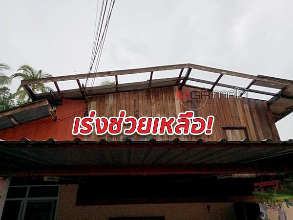 """""""อบต.ฉลุง"""" เร่งช่วยเหลือ 58 ครัวเรือนใน 4 หมู่บ้านหลังเกิดพายุฝนลมแรงถล่ม"""