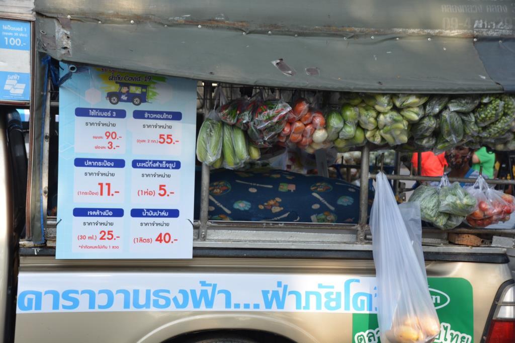 พาณิชย์ คิกออฟ กระจายผัก ผลไม้ผ่านรถพุ่มพวง รวมกับตลาดไท