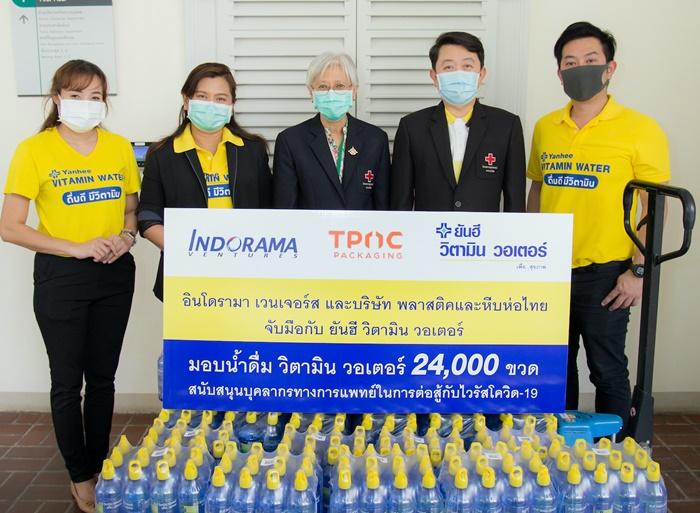 IVL จับมือ TPAC- ยันฮีฯ มอบน้ำดื่มวิตามิน วอเตอร์ ให้สถาบันการแพทย์ต่อสู้โควิด-19