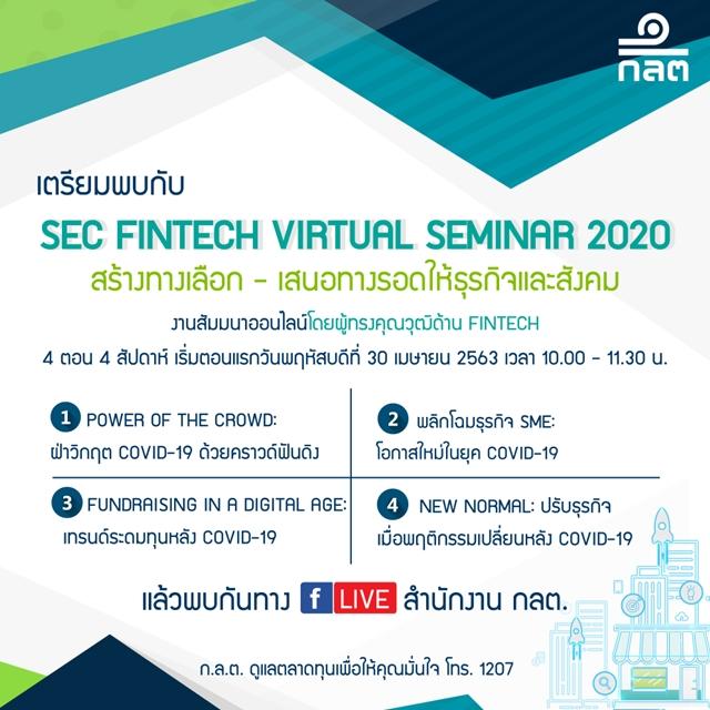 """ก.ล.ต. จัดสัมมนาออนไลน์ """"SEC Fintech Virtual Seminar 2020"""""""