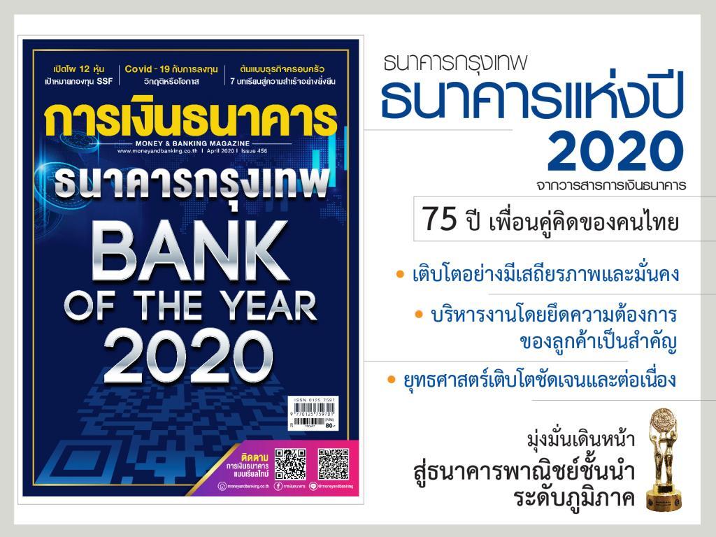 แบงก์กรุงเทพปลื้มรับธนาคารแห่งปี2020-ย้ำแนวคิด'เพื่อนคู่คิด'ของคนไทย