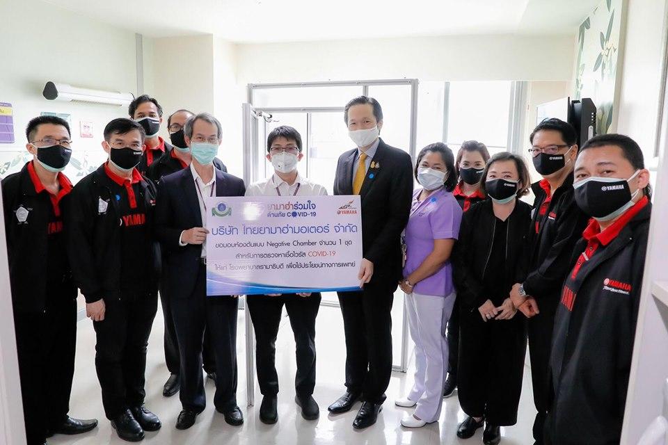 ยามาฮ่าหนุนนักรบเสื้อกาวน์ มอบห้องตรวจหาเชื้อโควิด-19 แก่โรงพยาบาลรามาธิบดี