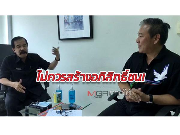 ไม่ควรสร้างอภิสิทธิ์ชน! แนะรัฐบาลจ่ายค่าใบรับรองแพทย์ให้คนไทยในมาเลย์แทนการยกเลิก (ชมคลิป)