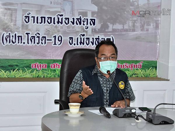 สตูลพร้อมเปิด 2 ด่านวันแรกรับ 51 คนไทยกลับจากมาเลเซีย สกัดเข้มตามช่องทางธรรมชาติ