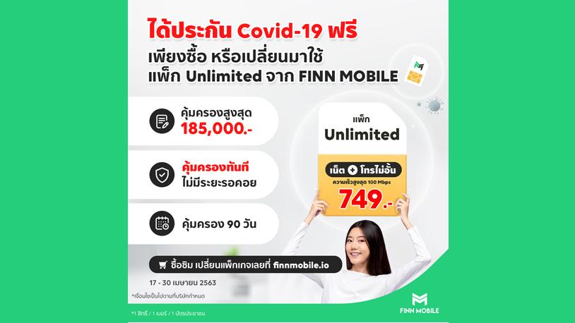 FINN MOBILE ให้สิทธิประกัน COVID-19 ลูกค้าแพ็กเกจ Unlimited