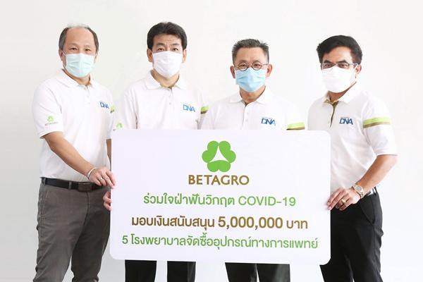 เบทาโกรเดินหน้าโครงการ เบทาโกร #recover19 สมทบทุน 5 ล้านแด่ 5 รพ. ฝ่าวิกฤต COVID-19