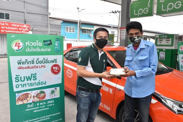 PT LPG กับ PT ส่งต่อความห่วงใย  แจกข้าวกล่องฟรีให้ แท็กซี่  ที่สถานีบริการ LPG