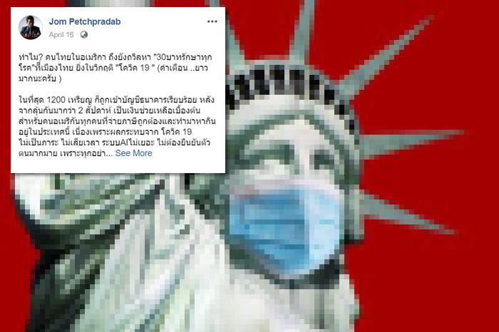 """""""จอม เพชรประดับ"""" โอดคนไทยในอเมริกาอยากกลับบ้านหนี """"โควิด-19"""" แต่ติดที่เผด็จการ"""