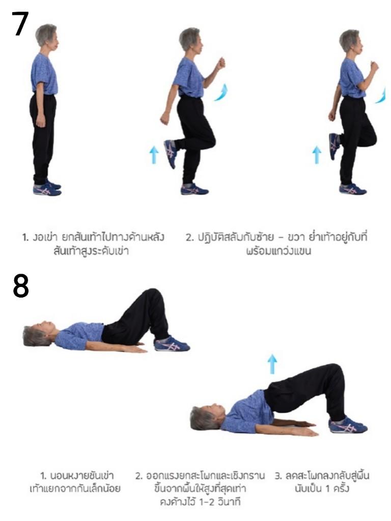 แนะท่าออกกำลังกายผู้สูงวัย สร้างภูมิคุ้มกัน-ป้องกันโควิด