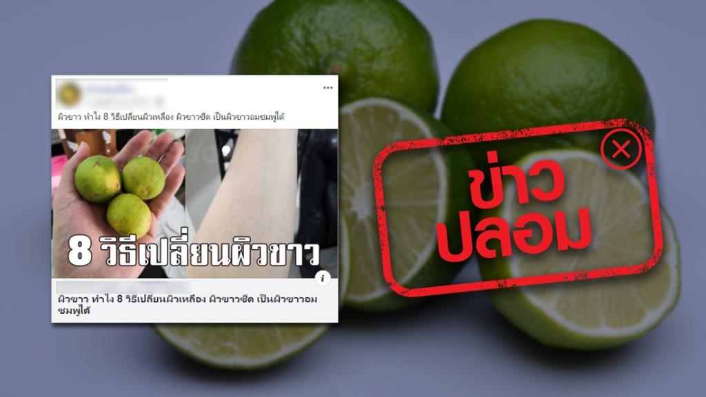 ข่าวปลอม อย่าแชร์! 8 วิธีเปลี่ยนผิวเหลือง เป็นผิวขาวอมชมพู