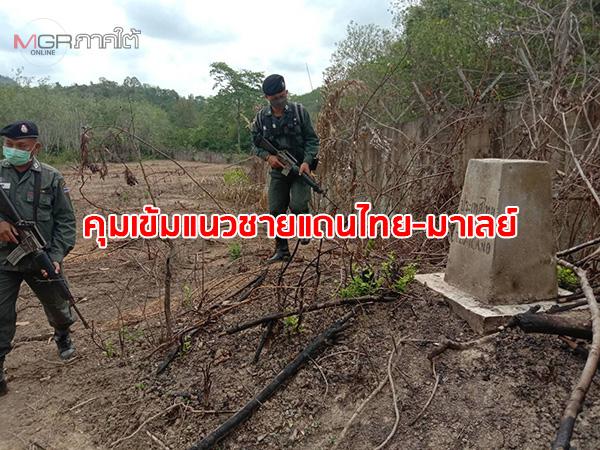 ตชด.ลาดตระเวนป่าชายแดนไทย-มาเลเซีย ป้องกันลักลอบเข้าออกโดยไม่ผ่านตรวจเชื้อกักโรค