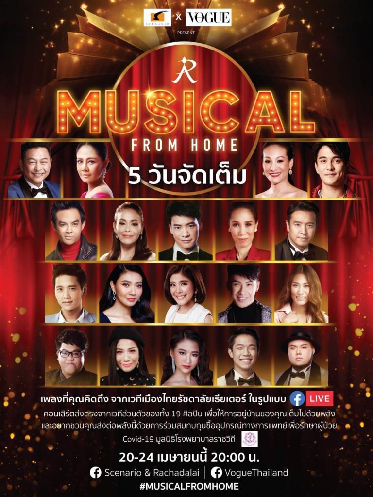 """""""ซีเนริโอ"""" จับมือ """"VOGUE THAILAND"""" ผุดโปรเจกต์ """"MUSICAL FROM HOME"""" กับคอนเสิร์ตออนไลน์ ระดมทุนสู้ภัย โควิด-19"""