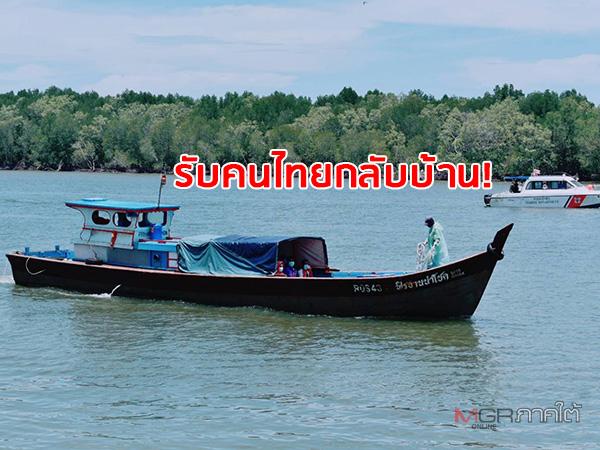 เรือตำรวจน้ำ-เจ้าท่าสตูลรับคนไทยกลับจากมาเลเซีย ยอดพรุ่งนี้เดินทางเข้าอีก 63 คน