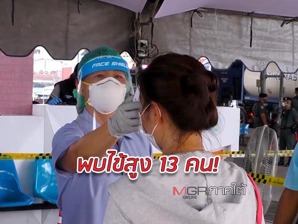พบไข้สูง 13 คน! คนไทยในมาเลย์กลับบ้านวันแรกผ่านด่านสะเดารวม 107 คน
