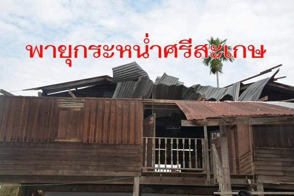 พายุกระหน่ำศรีสะเกษ ฟ้าผ่าเปรี้ยงเผาวอดโรงเรือนเกษตร บ้านเรือนปชช.พังยับกว่า 100 หลัง