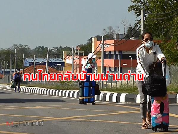 สรุปวันที่ 2 คนไทยเดินทางจากมาเลเซียผ่านเข้าเมือง 5 แห่งรวม 184 คน พบบางส่วนมีไข้ส่ง รพ.สะเดา