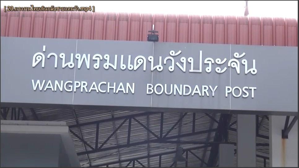 แรงงานไทยขออยู่ในมาเลย์ต่อ  หลังไม่มั่นใจจะได้กลับมาทำงานอีกเมื่อใด