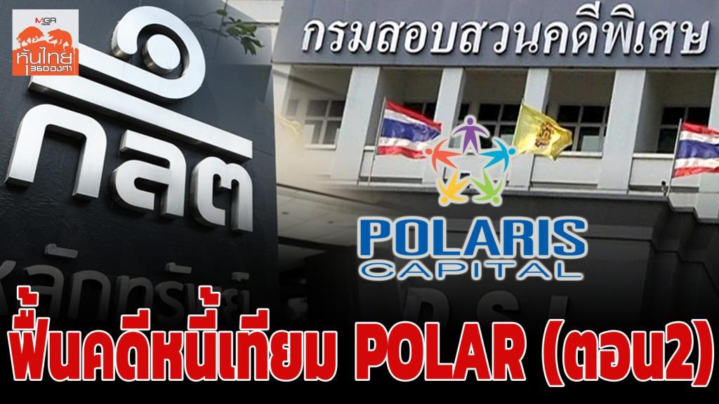 ฟื้นคดีหนี้เทียม POLAR (จบ) / สุนันท์ ศรีจันทรา