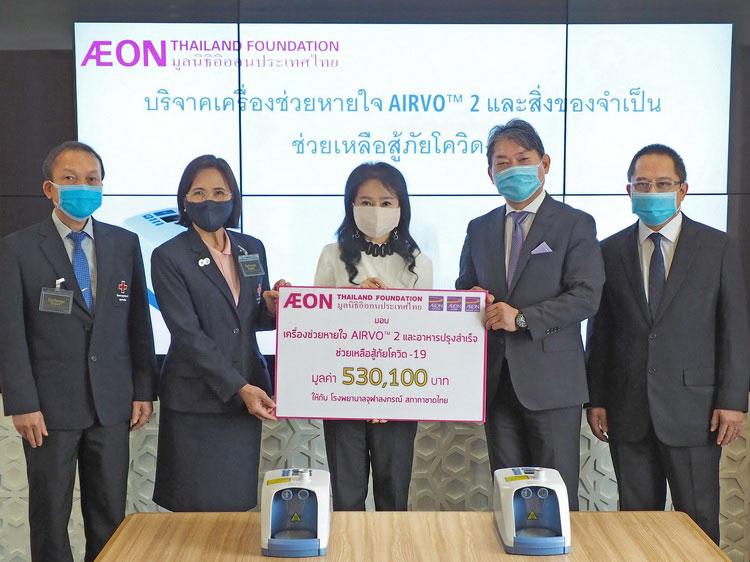 """อิออน"""" มอบเครื่องช่วยหายใจ AIRVOTM 2 ให้ โรงพยาบาลจุฬาลงกรณ์ สภากาชาดไทย"""
