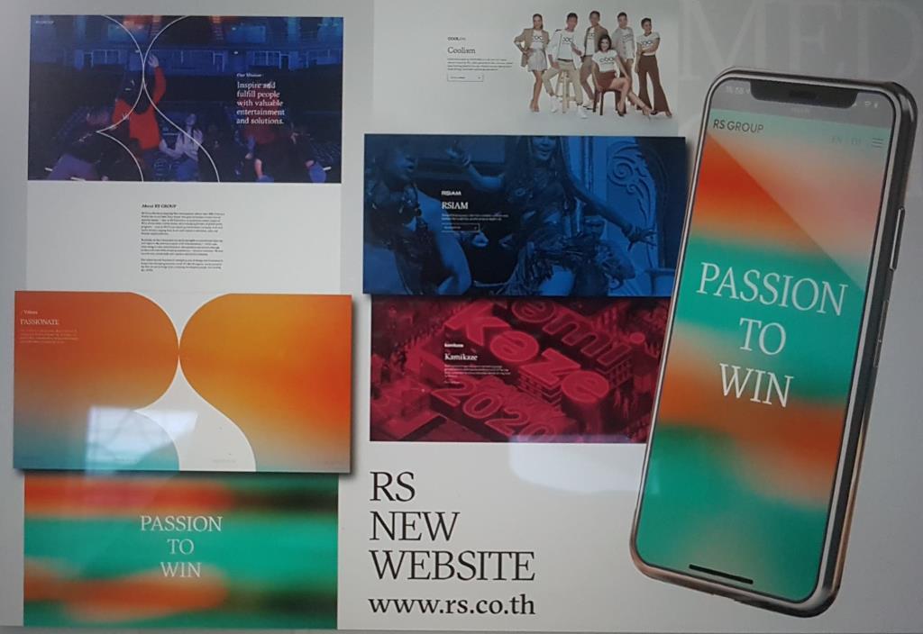 RS เผย 3 เหตุผลหลัก รีดีไซน์เว็บไซต์ครั้งใหญ่ เพื่อสาวกที่ 'โตมากับอาร์เอส'