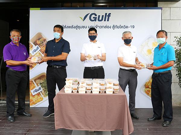 'กัลฟ์' เดินหน้าช่วยสังคมต่อเนื่องมอบอาหารกว่าแสนกล่องให้ชุมชนบรรเทาผลกระทบจากภัยโควิด-19
