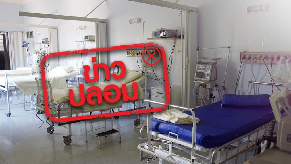 ไม่จริง ไม่ควรแชร์ต่อ! เตียงไอซียูสำหรับรับผู้ป่วยโควิด-19 เต็ม