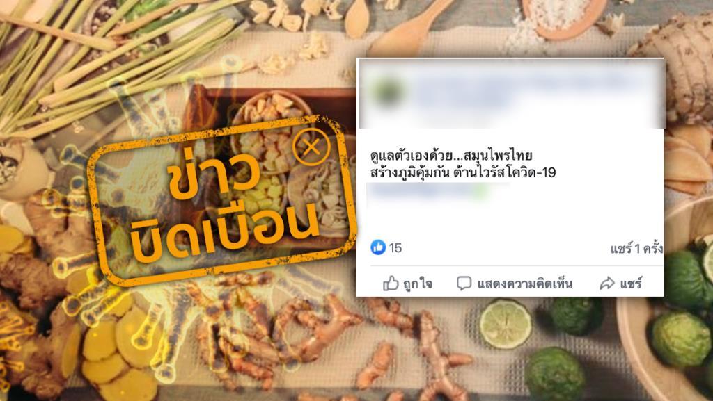 ข่าวบิดเบือน อย่าแชร์! สมุนไพรไทย ต้านไวรัสโควิด-19