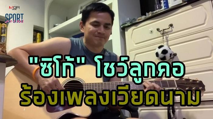"""(คลิป) """"ซิโก้"""" โชว์ลูกคอ ร้องเพลงเวียดนาม ถูกใจชาวเหงียน"""