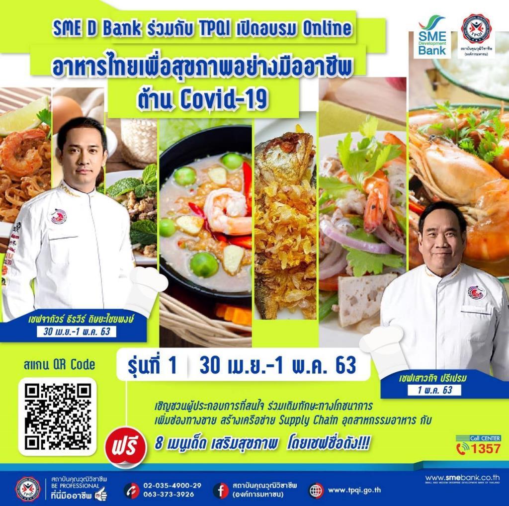 ธพว. จับมือ TPQI จัดอมรมออนไลน์ สร้างอาชีพ-รายได้ ยกระดับอาหารไทยต้านโควิด-19
