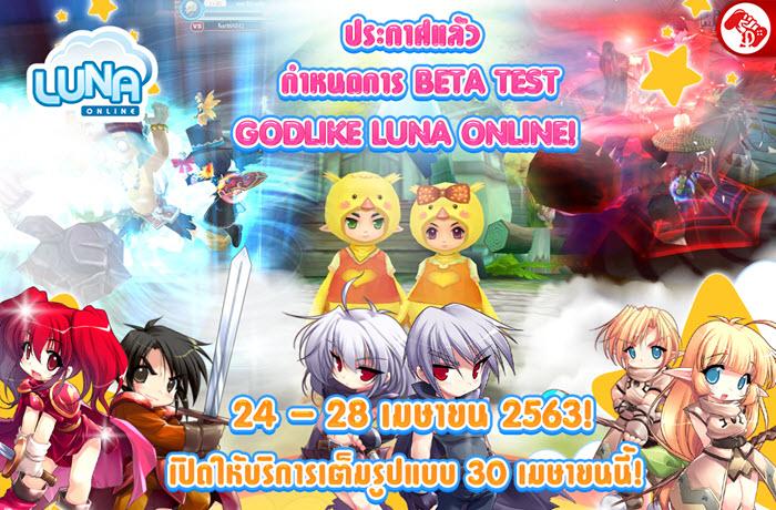 """Luna Online"" เตรียมเปิดทดสอบ Beta Test วันที่ 24-28 เม.ย. นี้"