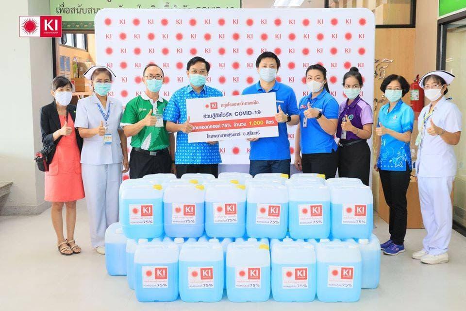 KI Sugar Group มอบแอลกอฮอล์ 50,000 ลิตร ช่วยโรงพยาบาลสู้วิกฤตไวรัส COVID-19