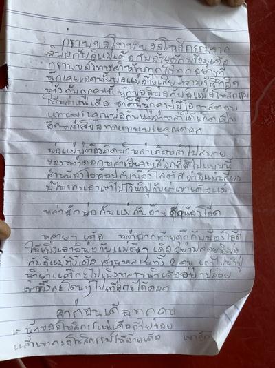 จดหมายลาตาย ที่นางสาวไอยรดา หลอดเพ็ชร หรือน้องนุกเกอร์ อายุ 26 ปี สาวลูกสอง เขียนไว้ก่อนตัดสินใจผูกคอลาโลก