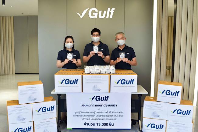 'กัลฟ์' มอบหน้ากากผ้า 13,000 ชิ้นชุดปฏิบัติการคัดกรองผู้ป่วยระดับตำบล-อสม. 10 จังหวัด ต้านโควิด-19